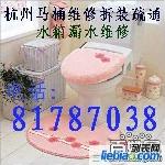 杭州卫浴维修中心