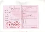 北京万泰克科技有限公司