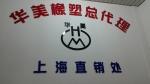 上海赋斌保温材料有限公司