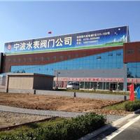 宁波水表公司