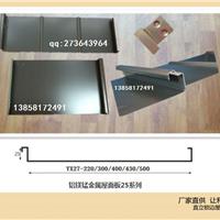 供应矮立边铝镁锰合金板YX25-430型