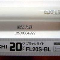 供应日立灭蚊灯管FL40S.BL紫外线晒版灯管