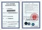 国家组织代码证