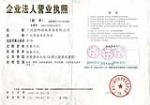 营业执照证