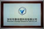 深圳惠佳捷科技有限公司