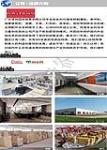 广州澄邦园林贸易有限公司