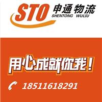 北京申通物流公司