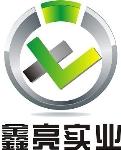 东莞市鑫亮饰品器材有限公司