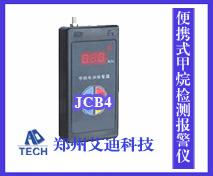 供应JCB4便携式瓦斯检测报警仪