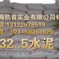 供应32.5水泥.黄沙.轻气砖