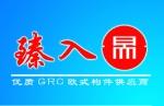 淄博臻入易建筑装饰材料有限公司