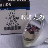 供应飞利浦5995 21V150W EJM仪器灯泡