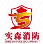 上海实森消防安全设备工程有限公司