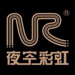 广州市夜空彩虹光电科技有限公司