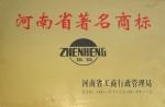 郑州振恒建筑工程机械有限公司