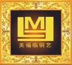 杭州美福临铜装饰工程有限公司