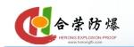 南阳合荣防爆电气有限公司
