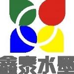 沧州鑫泰水墨科技有限公司