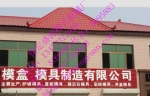 河北省保定市盛源建材模具机械厂