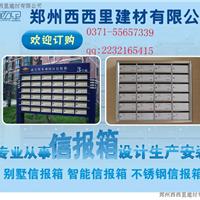 供应不锈钢信报箱,小区信报箱,信报箱厂家
