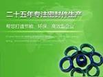 衡水高科橡塑制品有限公司