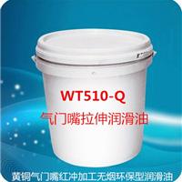 供应:WT510-q气门嘴拉伸润滑油