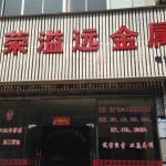 荣溢远金属材料有限公司