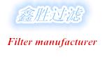 固安鑫胜滤清器厂