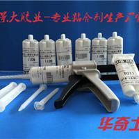 供应电子产品专用胶水,电子结构胶水,