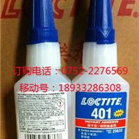 诺泰401特种瞬干胶螺纹锁固剂|UV胶灌封胶