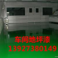 供应环氧树脂薄涂地坪漆。