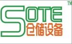 深圳索特工业仓储设备有限公司