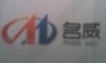 青岛名威自动焊接设备有限公司