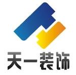 郑州酒店装修有限公司