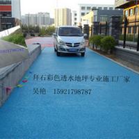 供应上海彩色透水地坪-透水路面-透水地坪
