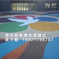 供应浦东宝山彩色透水混凝土-透水路面施工
