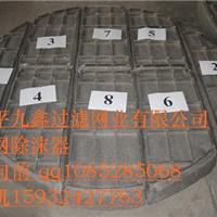 供应缩径型丝网除沫器,缩径丝网除沫器