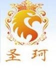 东莞市圣珂生物能源有限公司