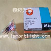 供应欧司朗46870 WFL 12V50W 36度 卤钨杯灯