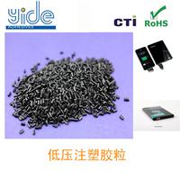 低压注塑胶电子胶黑色热熔胶粒