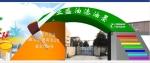 杭州亚盛油漆油墨有限公司