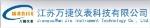 金湖万捷仪表科技有限公司