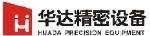 广州华达精密机械设备有限公司