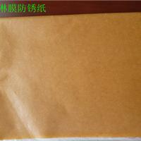 供应轴承轴瓦防锈纸