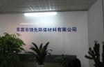 东莞领先环保材料有限公司