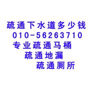 北京华丰管道疏通服务中心