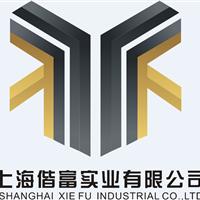 上海偕富实业有限公司