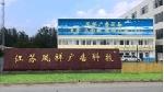 江苏越峰玻璃有限公司