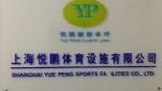 上海悦鹏体育设施有限公司