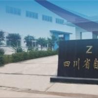 四川省自贡阀门厂